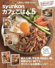 【楽天ブックスならいつでも送料無料】syunkonカフェごはん(5)