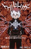ワールドトリガー オフィシャルデータブック BORDER BRIEFING FILE