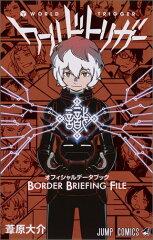 ワールドトリガー オフィシャルデータブック BORDER BRIEFING FILE [ 葦原…