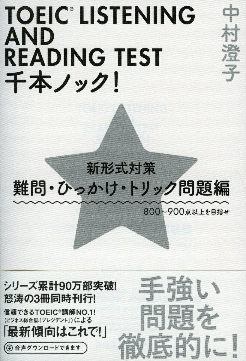TOEIC LISTENING AND READING TEST千本ノック! 新形式対策 難問・ひっかけ・トリック問題編画像
