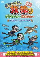 東野・岡村の旅猿9 プライベートでごめんなさい・・・沖縄・石垣島 スキューバダイビングの旅 ワクワク編 プレミアム完全版