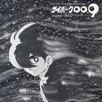 ?サイボーグ009生誕40周年記念盤?::サイボーグ009 super best [ (アニメーション) ]