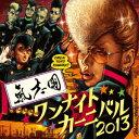 【送料無料】One Night Carnival 2013(CD+DVD) [ 氣志團 ]
