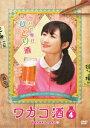ワカコ酒 Season4 DVD-BOX [ 武田梨奈 ] - 楽天ブックス