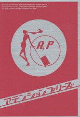 【送料無料】アテンションプリーズ DVD-BOX [ 上戸彩 ]