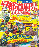 まっぷるキッズ 地図でバッチリわかる47都道府県おもしろ図鑑