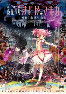 劇場版 魔法少女まどか☆マギカ 後編 永遠の物語