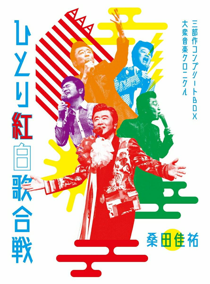 Act Against AIDS 2018『平成三十年度! 第三回ひとり紅白歌合戦』~ひとり紅白歌合戦三部作 コンプリートBOX - 大衆音楽クロニクル~(初回限定盤)【Blu-ray】