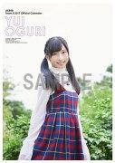 (壁掛)AKB48team8 小栗有以 B2カレンダー 2017【楽天ブックス限定特典付】