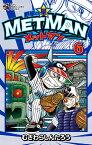 野球の星 メットマン 6 (てんとう虫コミックス) [ むぎわら しんたろう ]