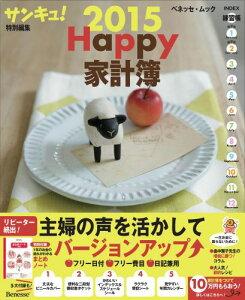 【楽天ブックスならいつでも送料無料】Happy家計簿(2015)