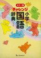 【バーゲン本】カラー版 小学国語辞典 コンパクト版 チャレンジ