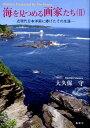 海を見つめる画家たち(2) 近現代日本洋画に捧げたその生涯 [ 大久保守 ]