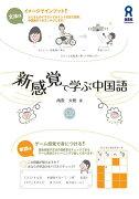 新感覚で学ぶ中国語