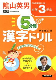 漢字 3年生 漢字 ドリル : 分間漢字ドリル小学3年生