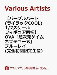OVA「超次元ゲイム ネプテューヌ」ブルーレイ(完全初回限定生産)(マイクロファイバークロス付き)