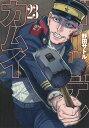 ゴールデンカムイ 23 (ヤングジャンプコミックス) [ 野
