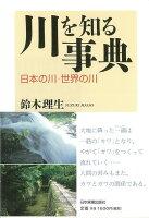 【バーゲン本】川を知る事典 日本の川・世界の川