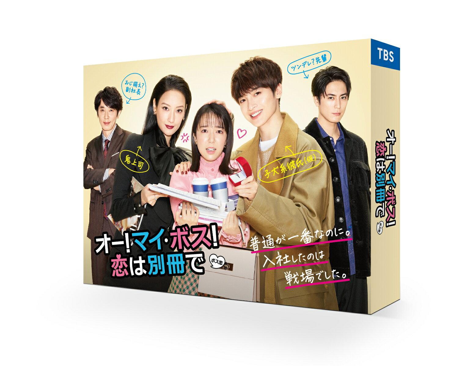 オー!マイ・ボス!恋は別冊で Blu-ray BOX【Blu-ray】