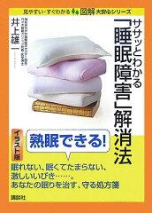 【送料無料】ササッとわかる「睡眠障害」解消法 [ 井上雄一 ]