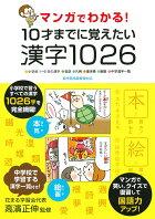 マンガでわかる!10才までに覚えたい漢字1026