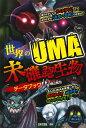 世界のUMA 未確認生物データブック [ 横山 雅司 ]