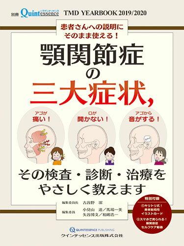 医学・薬学, 医学 TMD YEARBOOK 2019 2020