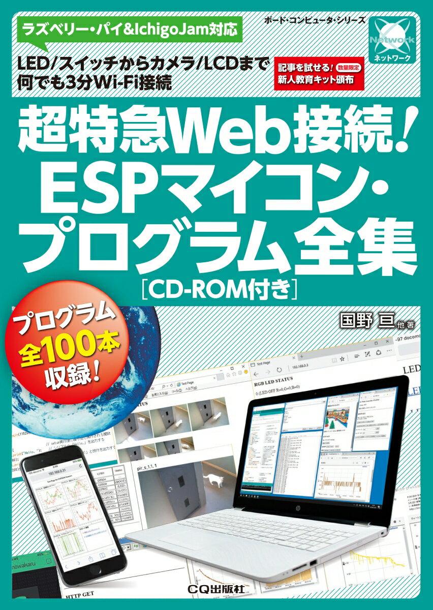 ハードウェア, 周辺機器 Web!ESPCD-ROM LEDLCD3Wi-Fi