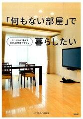 【楽天ブックスならいつでも送料無料】「何もない部屋」で暮らしたい [ ミニマルライフ研究会 ]