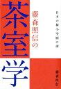 【送料無料】藤森照信の茶室学