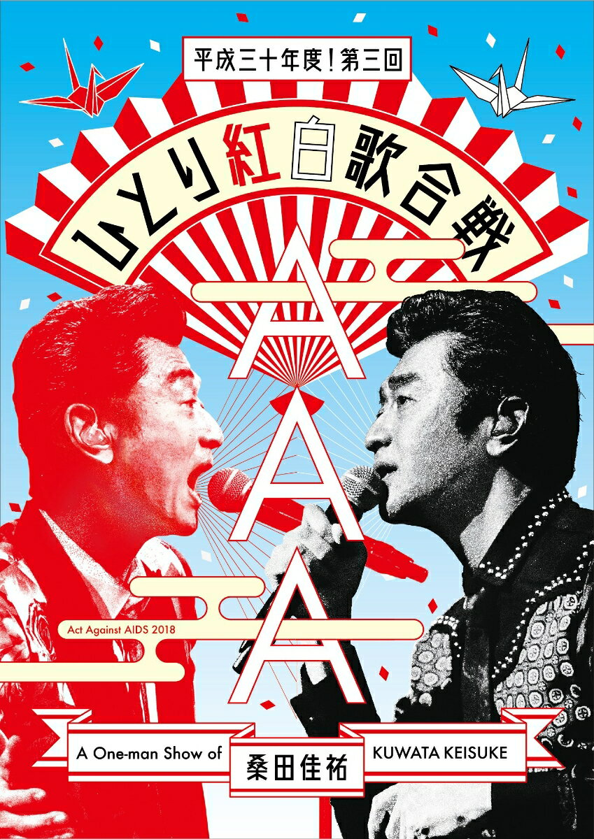 Act Against AIDS 2018『平成三十年度! 第三回ひとり紅白歌合戦』【Blu-ray】