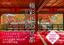 商品写真:極彩色の京都 四季の名所めぐり [ 稲田 大樹 ]