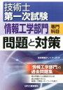技術士第一次試験「情報工学部門」専門科目問題と対策 [ 技術戦略ネットワーク ]