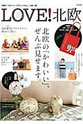 LOVE!北欧(2013 spring & s)