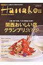 【送料無料】関西おいしい店グランプリ(2012)