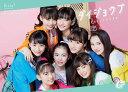 ダイジョウブ (期間生産限定盤 CD+DVD) [ Girls2 ]