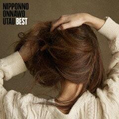NIPPONNO ONNAWO UTAU BEST [ NakamuraEmi ]