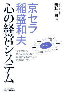 【送料無料】京セラ稲盛和夫心の経営システム