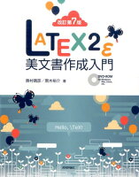 LATEX2ε美文書作成入門改訂第7版