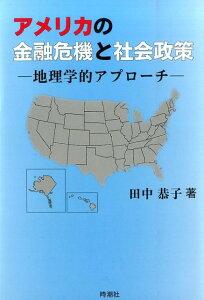 アメリカの金融危機と社会政策 [ 田中恭子 ]