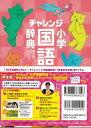 【バーゲン本】コンパクト版 小学国語辞典 ぐんぐんパック付