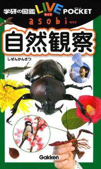 学研の図鑑LIVEポケットasobi 自然観察