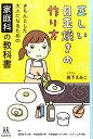 正しい目玉焼きの作り方 きちんとした大人になるための家庭科の教科書 (14歳の世渡り術) [ 森下 えみこ ]