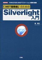 「.NET開発者」のためのSilverlight入門