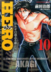 HERO(10) アカギの遺志を継ぐ男 (近代麻雀コミックス) [ 前田治郎 ]