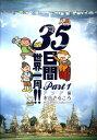 【送料無料】35日間世界一周!!(part 1(アジア編)) [ 水谷さるころ ]
