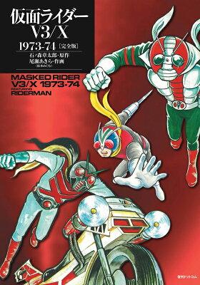 仮面ライダーV3/X 1973-74 [完全版] [ 石ノ森章太郎 ]