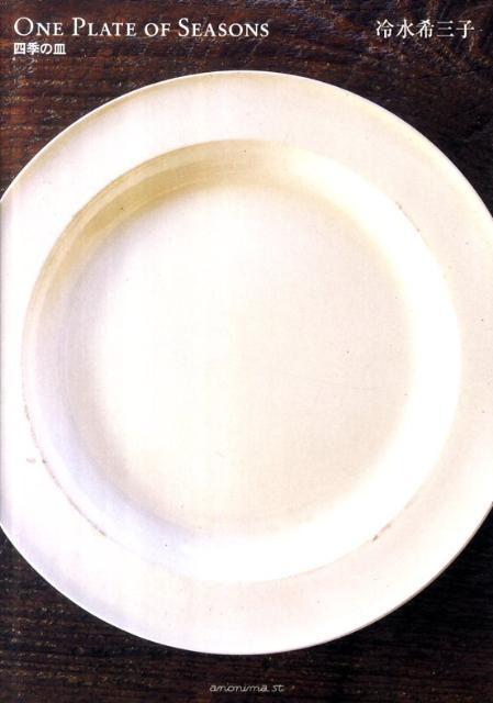 ONE PLATE OF SEASONS画像