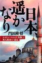 日本、遙かなり エルトゥールルの「奇跡」と邦人救出の「迷走」