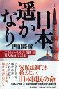 日本、遥かなり エルトゥールルの「奇跡」と邦人救出の「迷走」